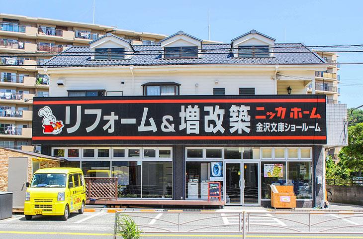横浜金沢ショールーム